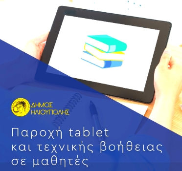 Δ. Ηλιούπολης: Tablets και τεχνική βοήθεια σε μαθητές για την τηλεκπαίδευση