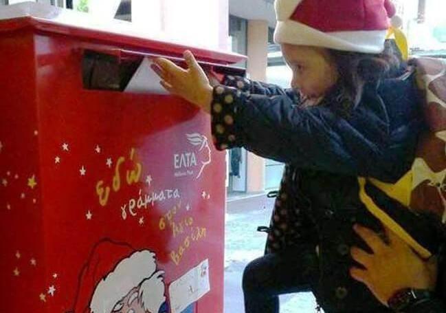 ΕΛΤΑ: Παιδιά, γράψτε γράμμα στον Άγιο Βασίλη και παίξτε online χριστουγεννιάτικα παιχνίδια