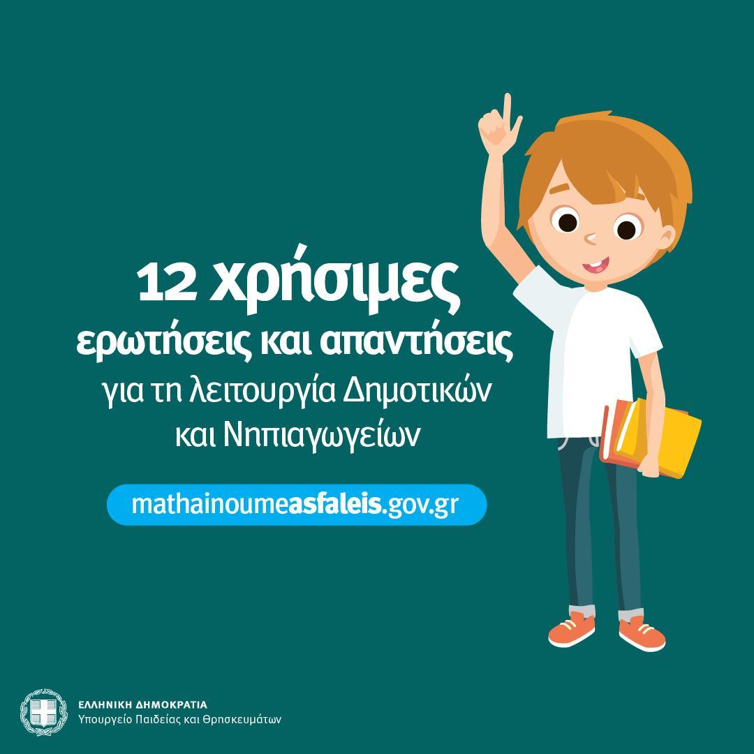 Κλειστά Δημοτικά και Νηπιαγωγεία: 12 χρήσιμες απαντήσεις ώστε να ξεκινήσει η εξ αποστάσεως εκπαίδευση χωρίς προβλήματα