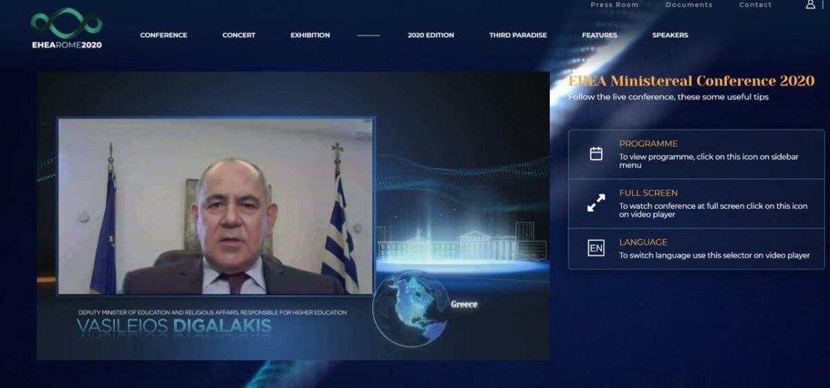 Β. Διγαλάκης: «Η Ελλάδα συμμετέχει ενεργά στον Ευρωπαϊκό Χώρο Ανώτατης Εκπαίδευσης»