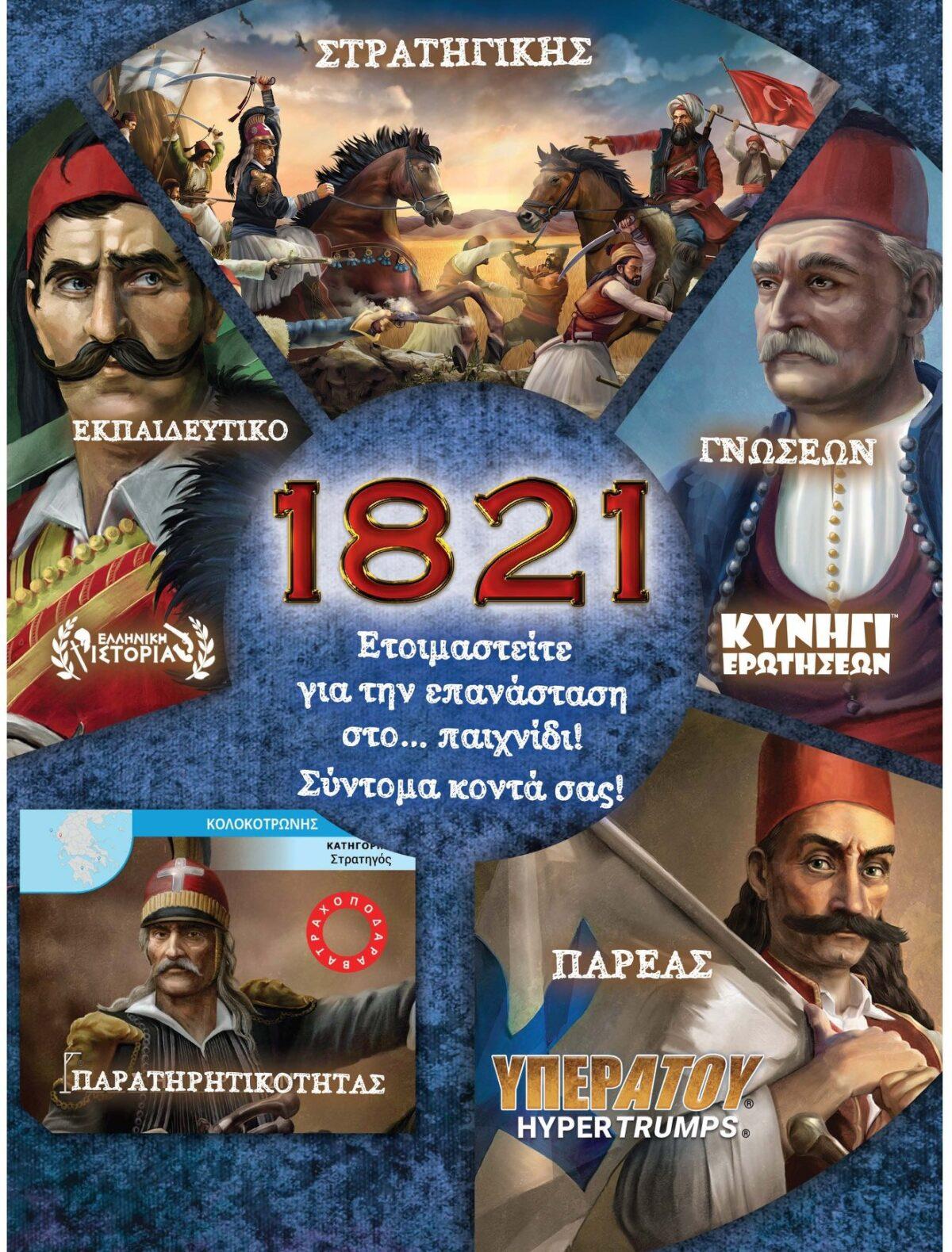 Desyllas Games: Επετειακά επιτραπέζια παιχνίδια για το 1821 με την αιγίδα του Πολεμικού Μουσείου