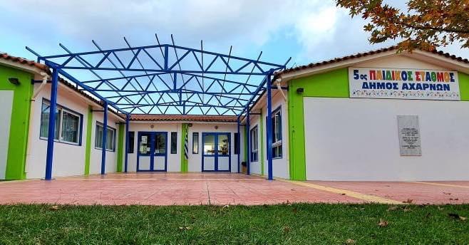 Δ. Αχαρνών: Οι μαθητές του 5ου Παιδικού Σταθμού θα επιστρέψουν σε ένα σχολείο φωτεινό γεμάτο χρώματα