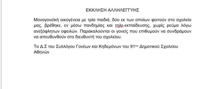Έκκληση του 91ου Δημ. Σχ. Αθηνών: Έκοψαν το ρεύμα σε τρίτεκνη μονογονεϊκή οικογένεια – Πώς μπορούμε να βοηθήσουμε