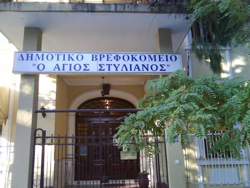 Συναγερμός στη Θεσσαλονίκη: 10 κρούσματα κορωνοϊού στο Δημοτικό Βρεφοκομείο «Άγιος Στυλιανός»