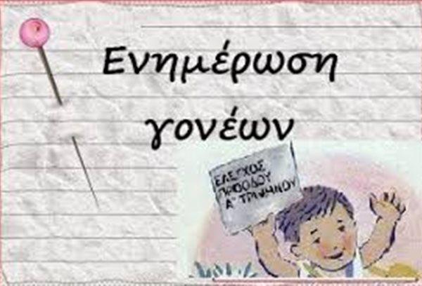 Εκπαιδευτικοί Πρωτοβάθμιας προς γονείς: «Η βαθμολογία που σας παραδίδουμε δεν αποδίδει την πραγματική εικόνα»