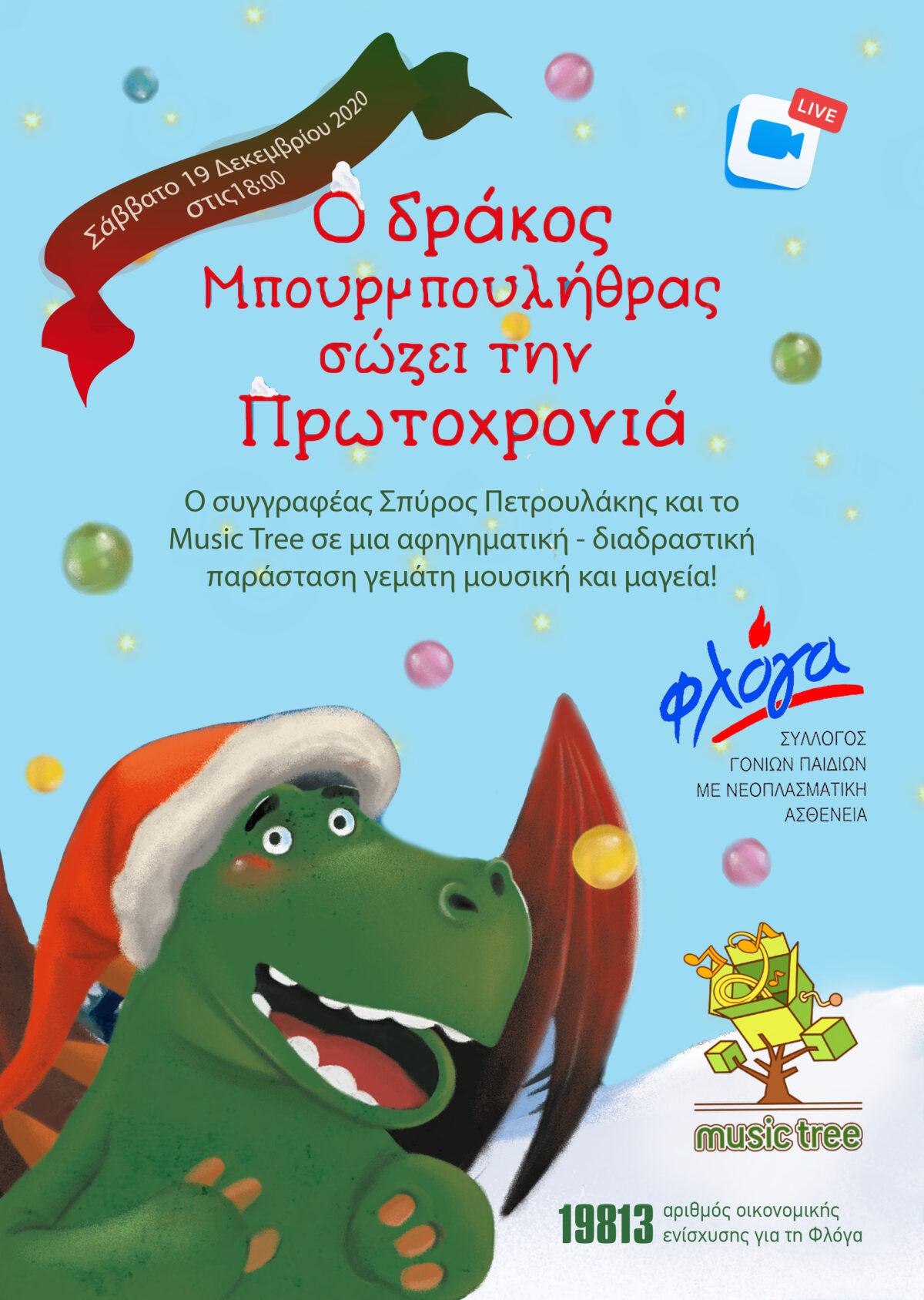 """Δείτε online την παράσταση """"Ο Δράκος Μπουρμπουλήθρας σώζει την Πρωτοχρονιά"""" που είναι αφιερωμένη στη ΦΛΟΓΑ"""