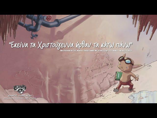 «Εκείνα τα Χριστούγεννα ήρθαν τα πάνω-κάτω»: Απολαύστε το παραμύθι της Μ. Παπαγιάννη σε μουσική Θ. Μικρούτσικου