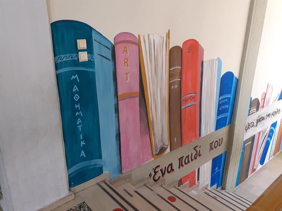 Οι τοίχοι του 19oυ Δημοτικού Σχολείου Λάρισας γέμισαν με χρώμα και όμορφες εικόνες