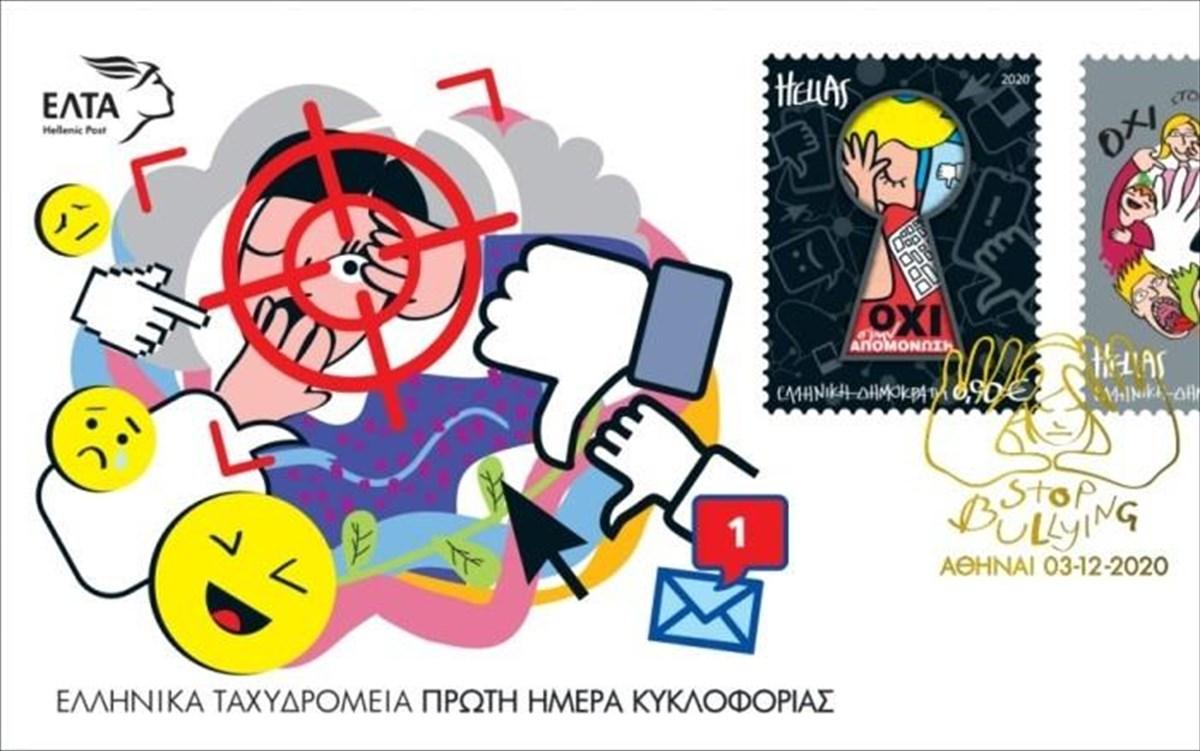 Τα ΕΛΤΑ στέλνουν ηχηρό μήνυμα κατά του bullying σε όλα τα σχολεία με μια σειρά γραμματοσήμων