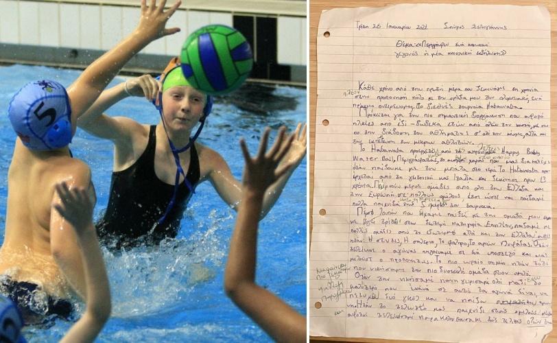 Συγκινεί η έκθεση 11χρονου αθλητή για το κενό που αφήνει η διακοπή των προπονήσεων λόγω lockdown