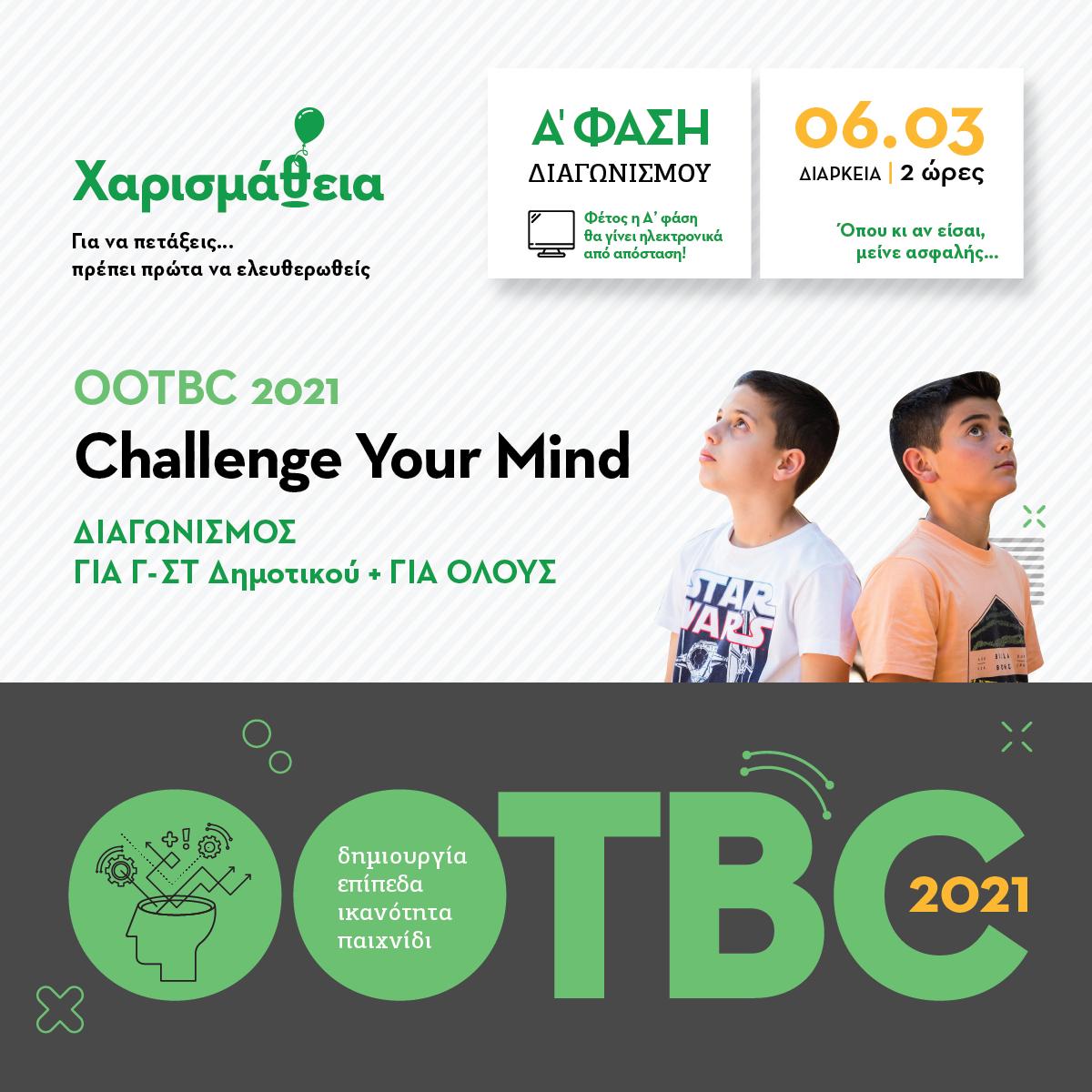 Out of the Box Challenge 2021: Παιδιά, δηλώστε συμμετοχή στον ετήσιο μαθητικό διαγωνισμό φαντασίας και γρίφων λογικής!