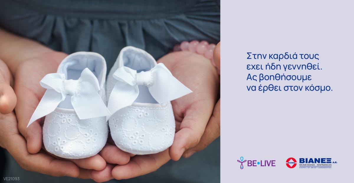 """ΒΙΑΝΕΞ και Be-Live """"υιοθετούν"""" για ένα χρόνο τη Σάμο δίνοντας λύση σε προβλήματα αναπαραγωγής ζευγαριών"""