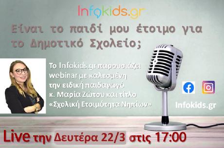 Σχολική Ετοιμότητα Νηπίων: Παρακολουθήστε LIVE τη συζήτηση με την ειδική παιδαγωγό Μαρία Ζώτου τη Δευτέρα 22/3