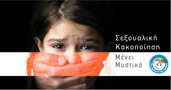 Υπό την αιγίδα της Προέδρου της Δημοκρατίας η εκστρατεία «Μένει Μυστικό» του Οργανισμού «Το Χαμόγελο του Παιδιού»