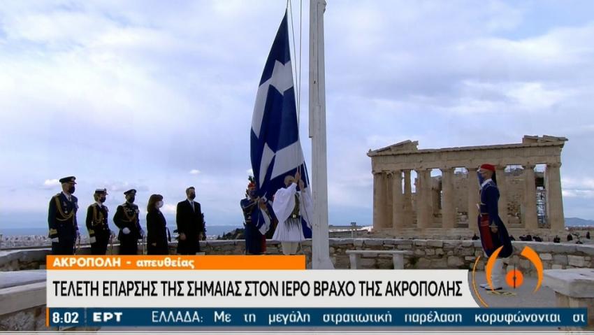 Η έπαρση της Ελληνικής Σημαίας σήμερα το πρωί στον Ιερό Βράχο