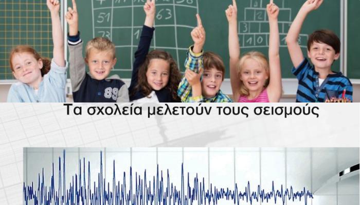 Η καλή είδηση της ημέρας! Η αντισεισμική προστασία γίνεται μάθημα στα σχολεία
