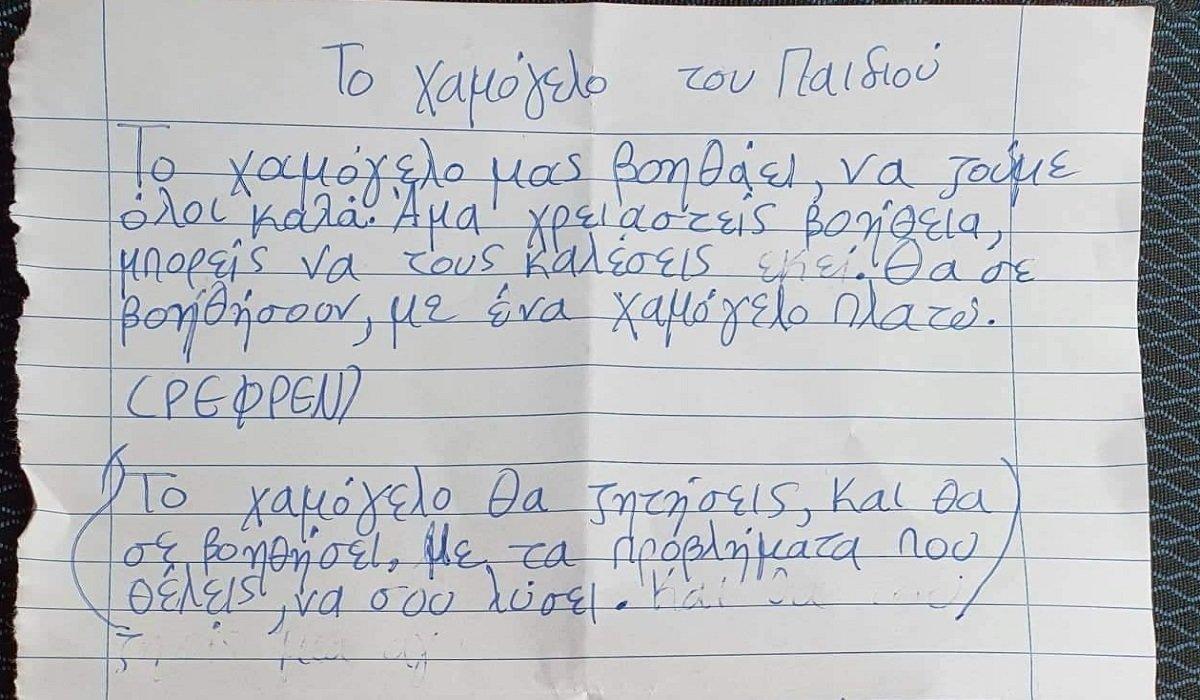 Συγκινεί το ποίημα που έγραψαν τα παιδιά της Λάρισας μετά τον μεγάλο σεισμό στην Ελασσόνα