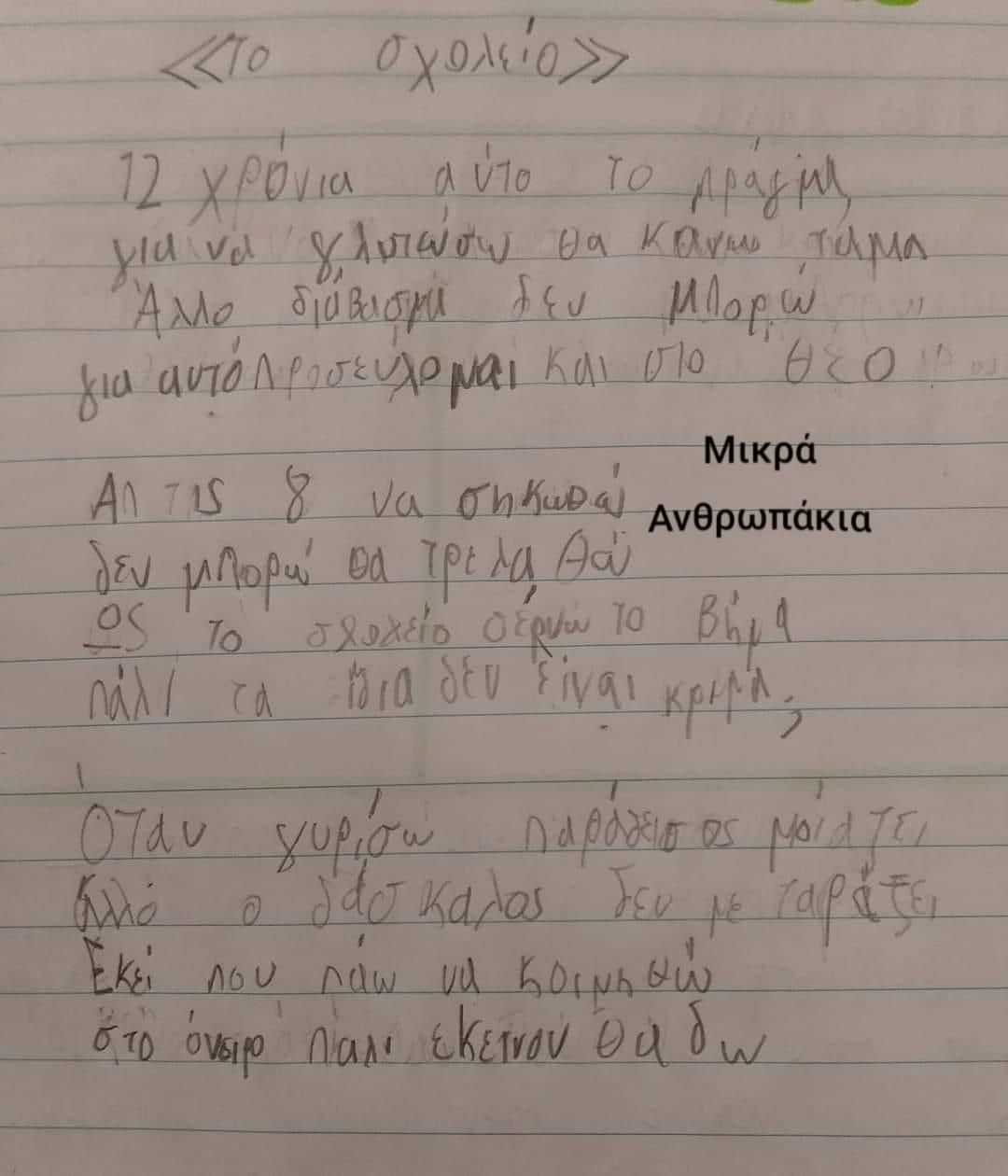 """""""Άλλο διάβασμα δεν μπορώ, προσεύχομαι στο Θεό"""": Το ποίημα που έγραψε ένας μικρός μαθητής για το σχολείο"""