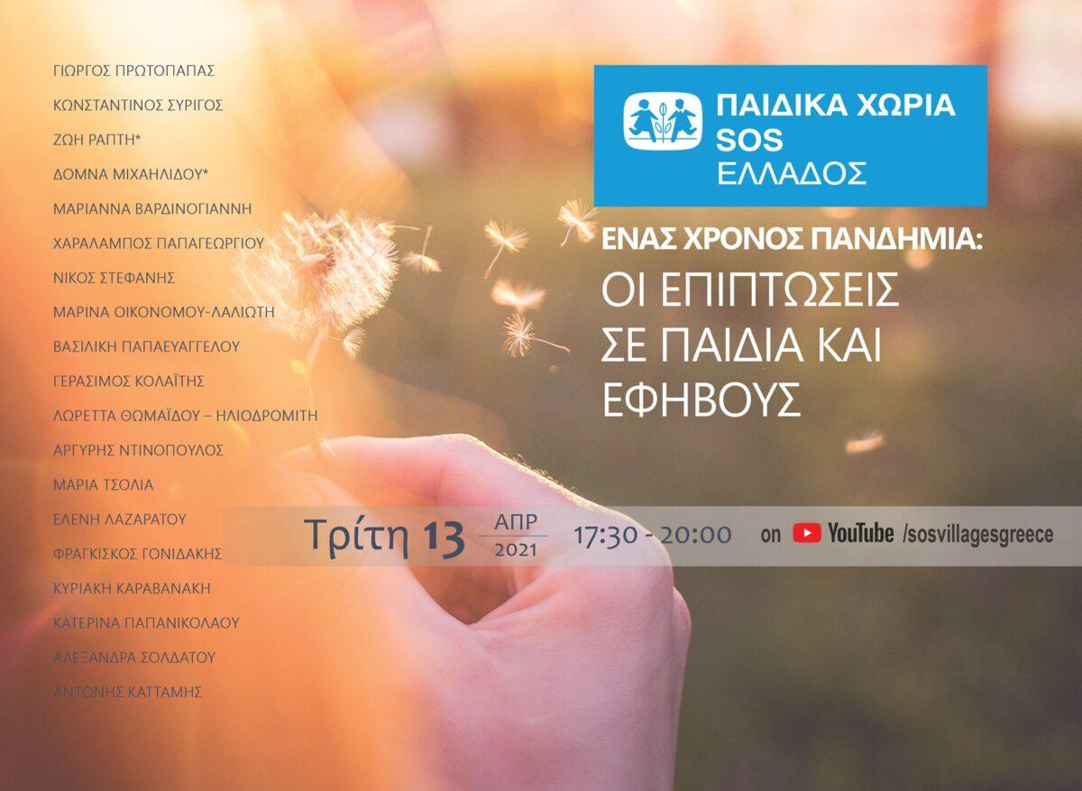 """""""Ένας χρόνος πανδημία: Οι επιπτώσεις σε παιδιά και εφήβους"""": Κορυφαίοι επιστήμονες και ειδικοί σε μια online συζήτηση (13/4)"""
