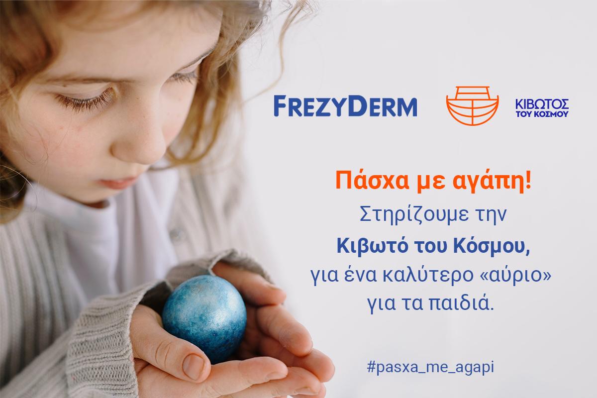 Η FREZYDERM στηρίζει την Κιβωτό του Κόσμου χαρίζοντας χαμόγελα σε παιδιά που έχουν ανάγκη και μας καλεί να συμμετέχουμε κι εμείς!