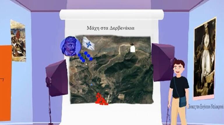 """Το παιχνίδι animation που έφτιαξαν οι """"Φιλωνίδειοι"""" μαθητές για τα 200 χρόνια από την Ελληνική Επανάσταση"""