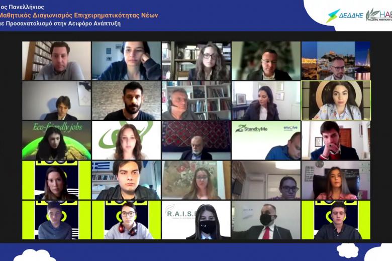 Αυτά τα σχολεία διακρίθηκαν στο 1ο Διαγωνισμό Επιχειρηματικότητας Νέων με Προσανατολισμό στην Αειφόρο Ανάπτυξη