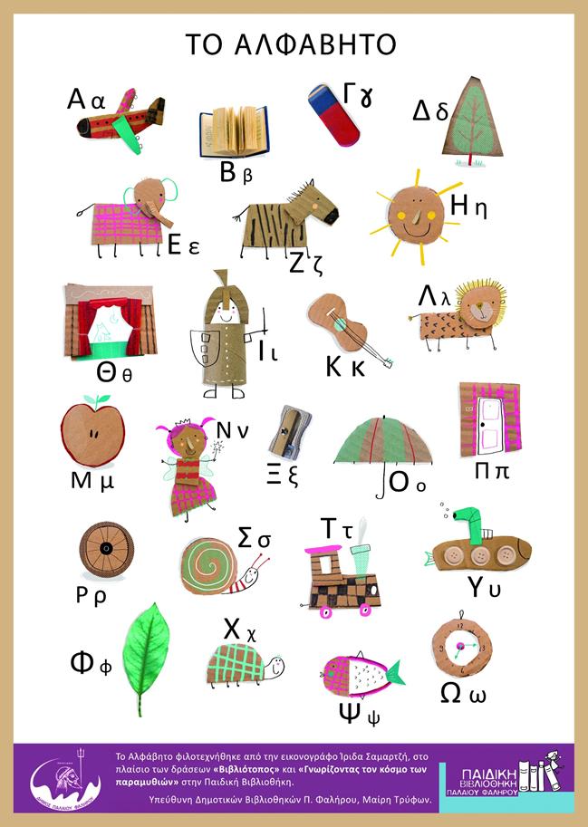 Πρόσκληση για… δημιουργία: Τα παιδιά ζωγραφίζουν και μαθαίνουν το Αλφάβητο με τις Δημοτικές Βιβλιοθήκες Π.Φαλήρου και το Infokids