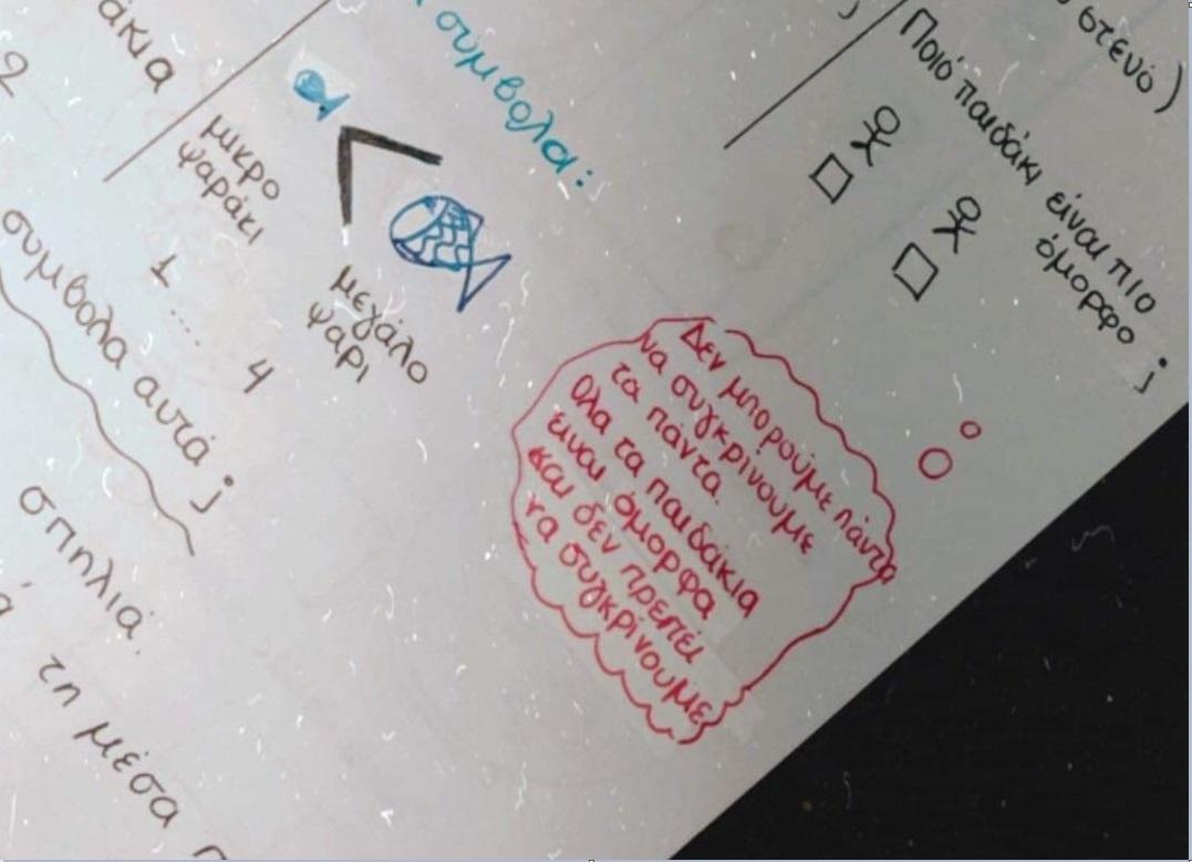 Το σχόλιο της δασκάλας στο φυλλάδιο Μαθηματικών του μαθητή της είναι παράδειγμα προς μίμηση!