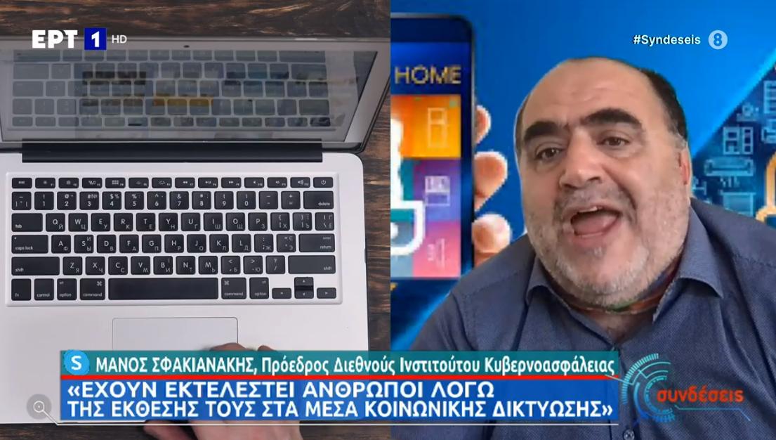 """Μανώλης Σφακιανάκης: """"Να σταματήσουν οι πολίτες να δημοσιεύουν τα πάντα για τη ζωή τους στο Facebook"""""""