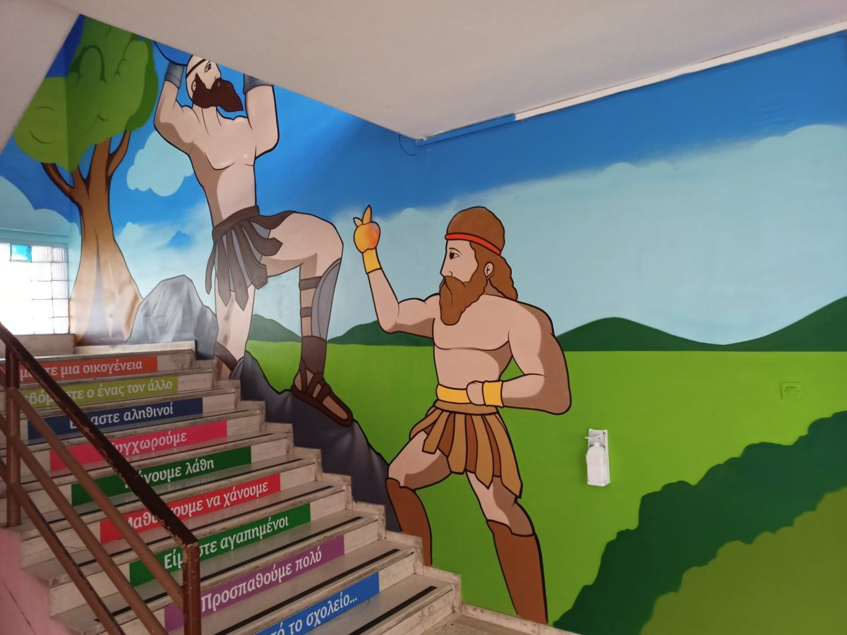 Οι τοίχοι του 8ου Δημοτικού Σχολείου Ιλίου είναι ένα ταξίδι στην ελληνική μυθολογία