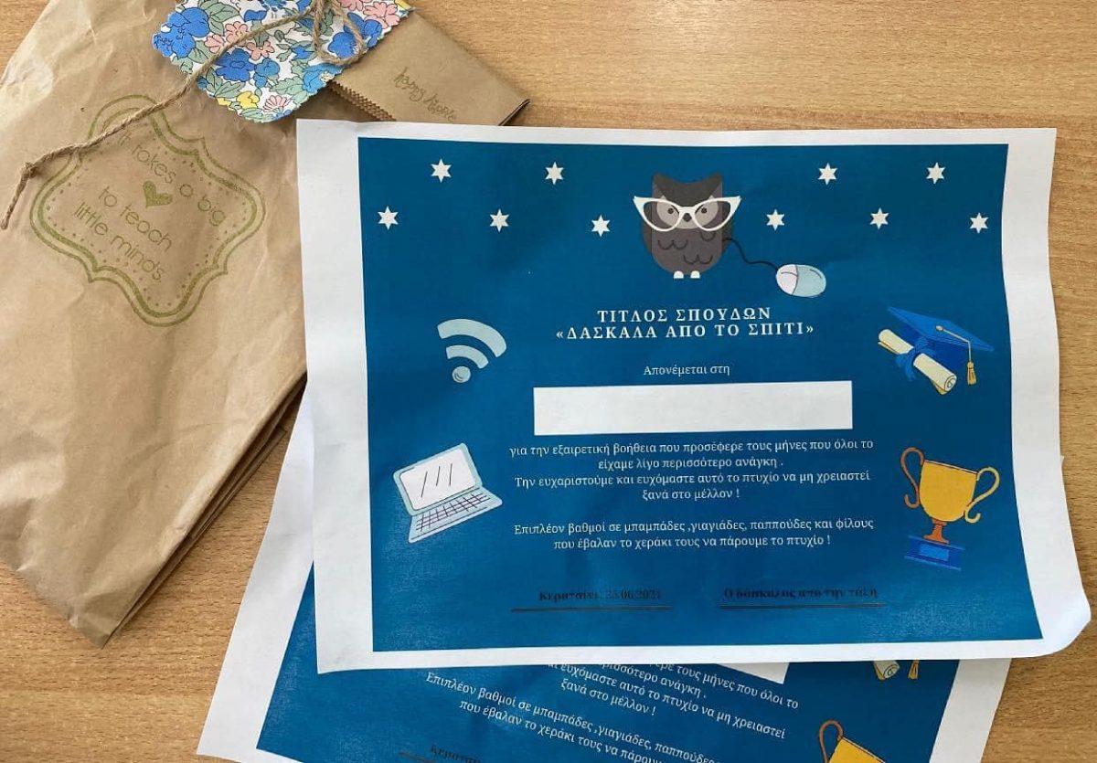 Ο υπέροχος τρόπος που βρήκε Έλληνας δάσκαλος για να επιβραβεύσει τις μαμάδες που βοήθησαν στην τηλεκπαίδευση