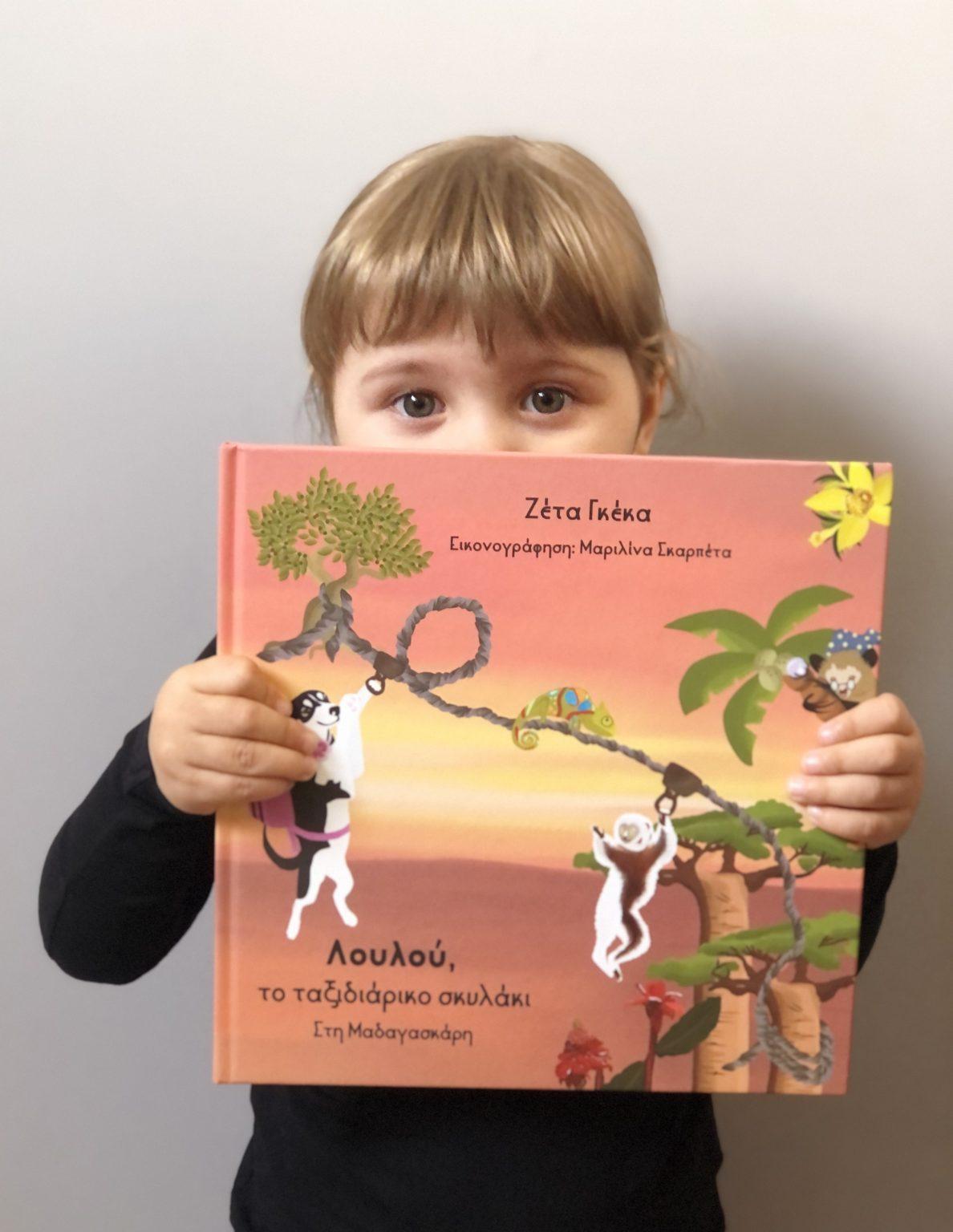 """2 τυχεροί κερδίζουν τα παιδικά βιβλία """"Λουλού, το ταξιδιάρικο σκυλάκι"""" και """"Λουλού, το ταξιδιάρικο σκυλάκι στη Μαγαδασκάρη"""""""