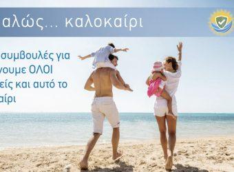 «Το Χαμόγελο του Παιδιού» κατά τη διάρκεια του καλοκαιριού πραγματοποιεί καμπάνια ενημέρωσης «Ασφαλώς καλοκαίρι!».