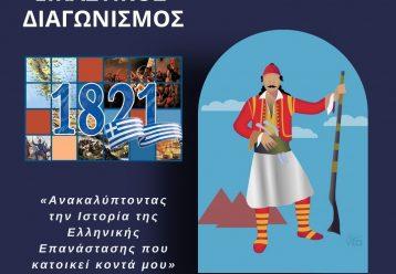 Αυτά τα παιδιά κέρδισαν στον εικαστικό διαγωνισμό του Ιδρ. Μείζονος Ελληνισμού για την Επανάσταση του 1821