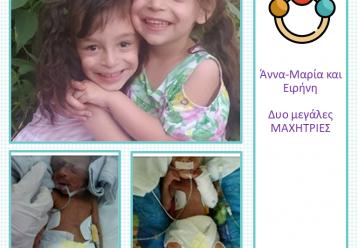 Άννα Μαρία και Ειρήνη: Τα δίδυμα πρόωρα που επέζησαν παρά τις 3% πιθανότητες που έδιναν οι γιατροί