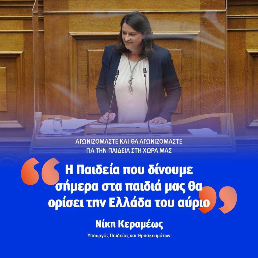 Κεραμέως: 10 αλήθειες που αποδεικνύουν ότι τα Ελληνόπουλα αξίζουν ένα καλύτερο εκπαιδευτικό σύστημα