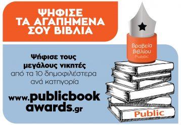 Βραβεία Βιβλίου Public: Αυτά είναι τα παιδικά και εφηβικά βιβλία που διεκδικούν την πρωτιά