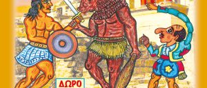 Έξοδος: Ο ΘΗΣΕΑΣ ΚΑΙ Ο ΜΙΝΩΤΑΥΡΟΣ» στο Δημοτικό Κηποθέατρο Νίκαιας