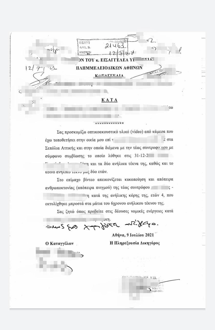 Καταγγελία σοκ στα Σεπόλια: Απόπειρα πνιγμού 4χρονου κοριτσιού από την μητέρα του