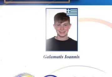 Ο 16χρονος Ιωάννης Γαλαμάτης κατέκτησε το χάλκινο μετάλλιο στην 25η Βαλκανική Μαθηματική Ολυμπιάδα Νέων