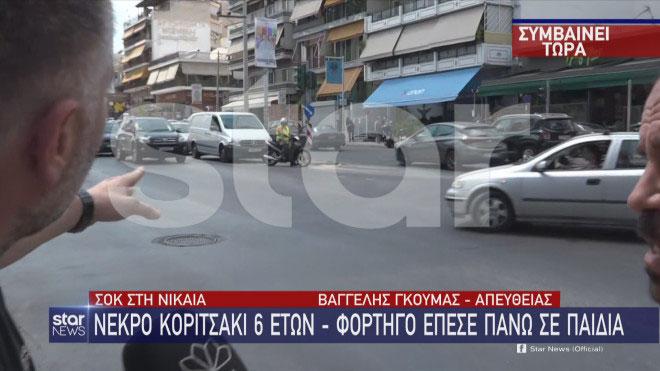 Τραγωδία στη Νίκαια: Φορτηγό παρέσυρε και σκότωσε 6χρονη