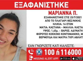 Χαμόγελο του Παιδιού: Εξαφανίστηκε η 16χρονη Μαριάννα από τη Θεσσαλονίκη