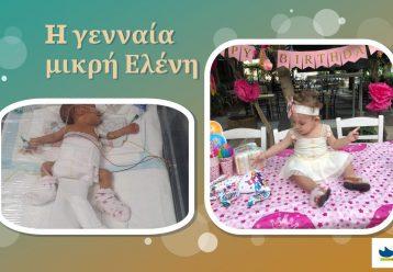 H ιστορία της μικρής γενναίας Ελένης που γεννήθηκε μόλις 770γρ. και φέτος έγινε 2 χρονών!