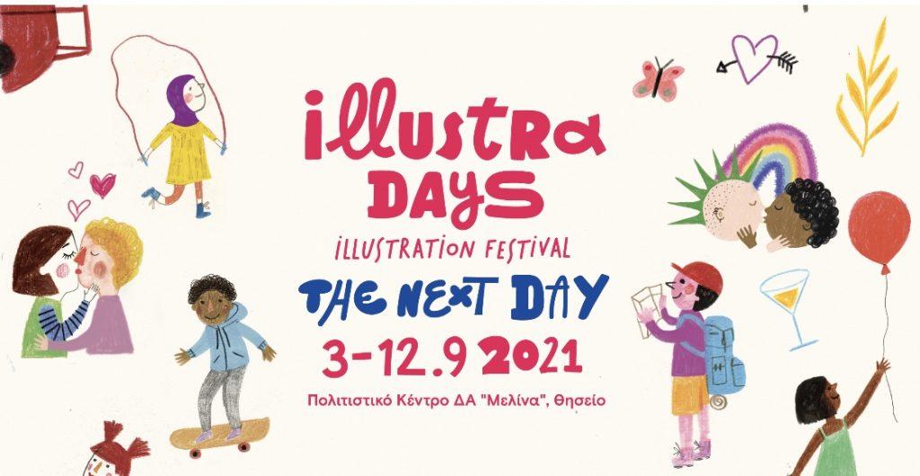 Οι Imaginary Rooms μιλούν στο Infokids.gr για τα μυστικά της εικονογράφησης και δίνει ραντεβού με τα παιδιά στο illustradays