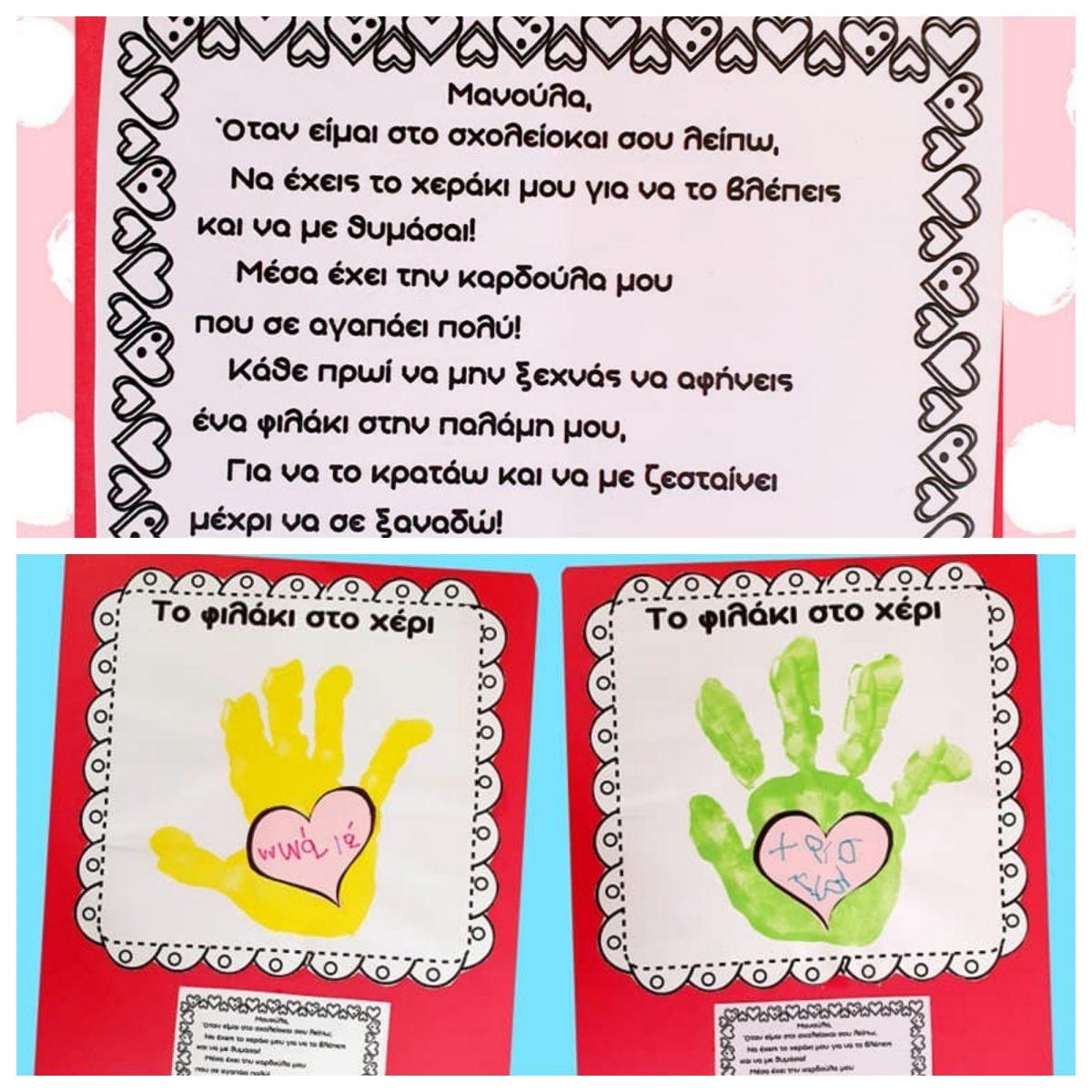 """""""Το φιλάκι στο χέρι"""": Η ιδέα Ελληνίδας νηπιαγωγού για να μην στεναχωριούνται τα παιδιά τις πρώτες μέρες στο σχολείο"""