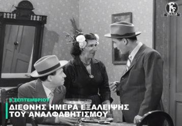Διεθνής Ημέρα για την Εξάλειψη του Αναλφαβητισμού: Το απίθανο βίντεο της Finos με ατάκες από τον ελληνικό κινηματογράφο