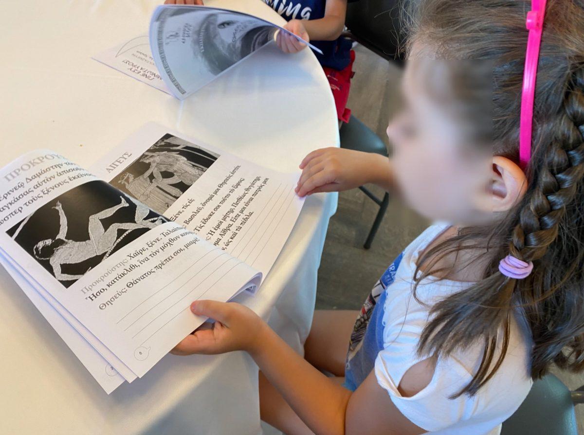 Αρχαία Ελληνικά: Το πολύτιμο εκπαιδευτικό δώρο που αξίζει να δώσεις στα παιδιά σου