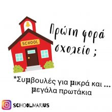"""""""Πρωτάκια όλου του κόσμου ενωθείτε"""": Οι υπέροχες συμβουλές Έλληνα δασκάλου για τους μικρότερους μαθητές"""