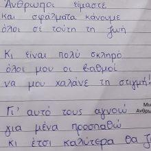 Aυτή η δασκάλα βρήκε τον τέλειο τρόπο για να εμψυχώσει μαθήτρια που στεναχωριόταν για τα λάθη της