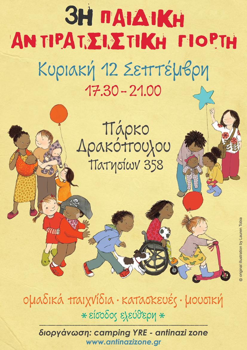 Γονείς και παιδιά δίνουμε το παρών στην Παιδική Αντιρατσιστική Γιορτή στο Πάρκο Δρακόπουλου (12/9)